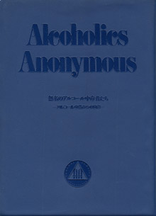 Alcoholics Anonymous ポケット版